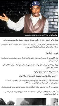 بی بی سی فارسی پخش زنده BBC Persian Fardad screenshot 1