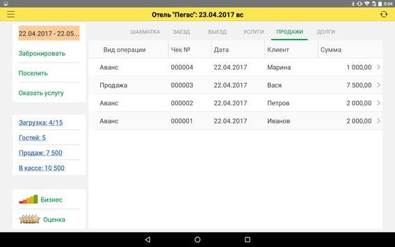 Мобильный отель - PMS apk screenshot