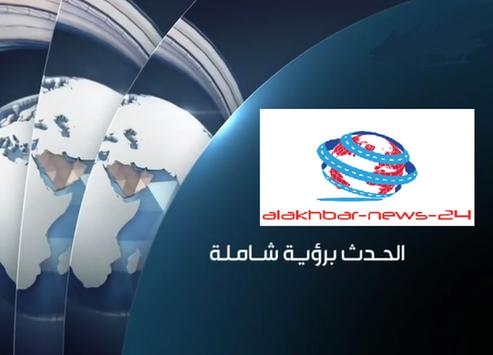 Alakhbar-news Arabic apk screenshot