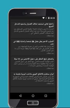 Al Alam News channel for Android - APK Download