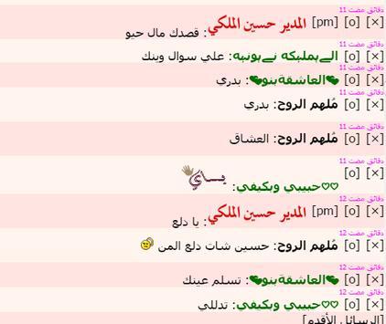 دردشه شباب وبنات العرب poster