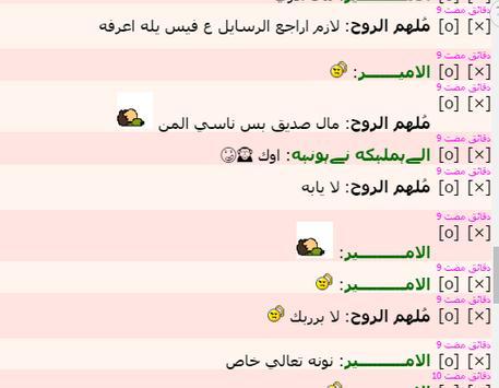 دردشه شباب وبنات العرب apk screenshot