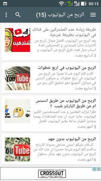 مدونة الارباح screenshot 1