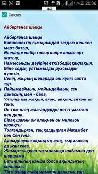 Мұхтар Шаханов poster