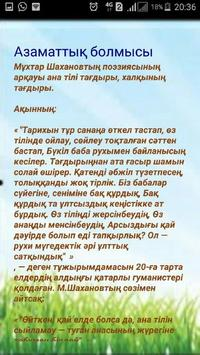 Мұхтар Шаханов apk screenshot