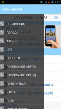 АлатырьГид screenshot 2