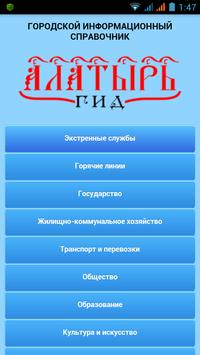 АлатырьГид screenshot 3