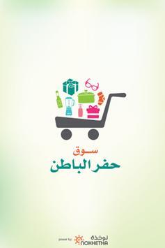 سوق حفر الباطن poster