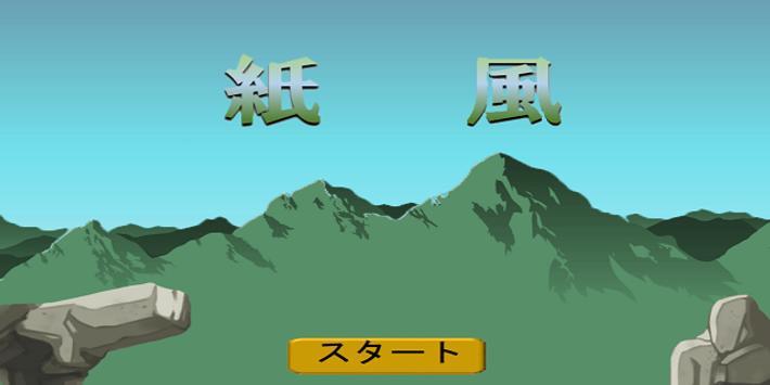 紙風 screenshot 1