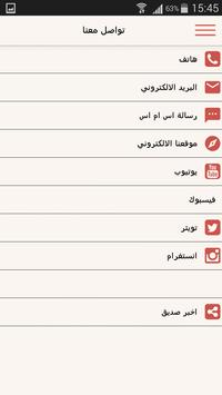 ال بحري screenshot 3
