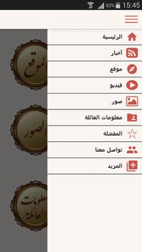 ال بحري screenshot 2
