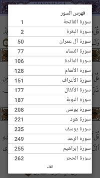 القران الكريم بدون انترنت 截圖 4