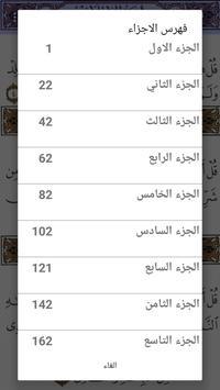 القران الكريم بدون انترنت 截圖 2