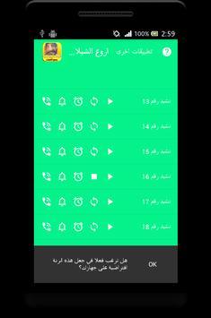 شيلات خليجية جديدة  MP3 apk screenshot