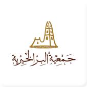 جمعية البر الخيرية icon