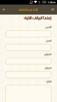 جمعية البر الخيرية screenshot 3