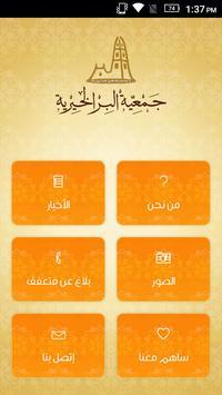 جمعية البر الخيرية poster