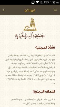 جمعية البر الخيرية screenshot 1