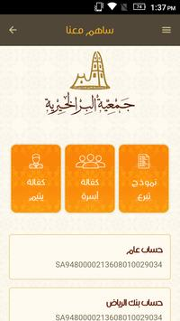 جمعية البر الخيرية screenshot 2