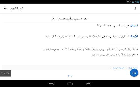 الكنز الثمين apk screenshot