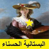 البستانية الحسناء - رواية رومانسية icon