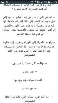 البستانية الحسناء - رواية رومانسية poster