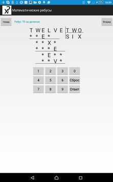 Ребусы apk screenshot