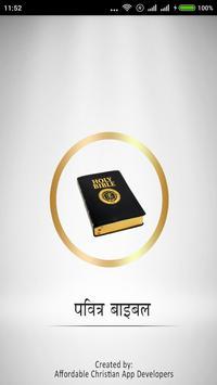 Hindi Bible Offline poster