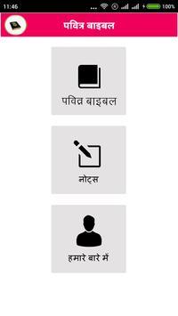Hindi Bible Offline screenshot 1