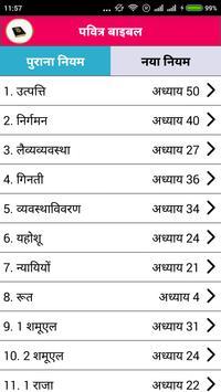 Hindi Bible Offline screenshot 2