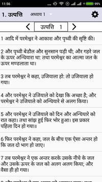 Hindi Bible Offline screenshot 3