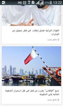 أخبار الجزائر screenshot 1