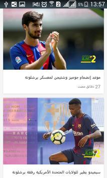 أخبار الجزائر screenshot 2