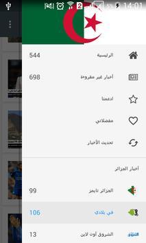 أخبار الجزائر screenshot 4