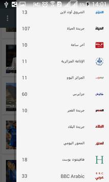أخبار الجزائر screenshot 5