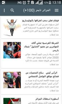 أخبار الجزائر screenshot 6