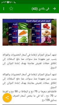 أخبار الجزائر العاجلة screenshot 20