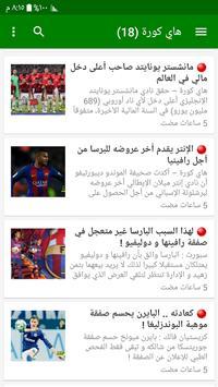 أخبار الجزائر العاجلة screenshot 22