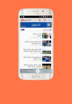 Alchorouq apk screenshot