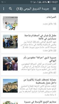 Algerie presse apk screenshot
