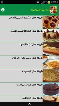 حلويات مطبخ جزائري بدون انترنت poster