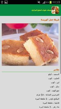 حلويات مطبخ جزائري بدون انترنت apk screenshot