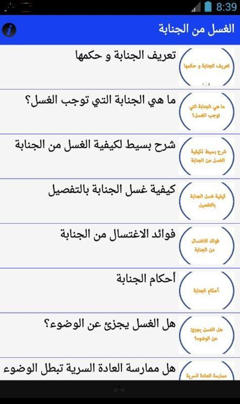 غسل الجنابة plakat غسل الجنابة apk zrzut ekranu ...