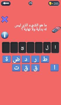 ألغاز وأسئلة ثقافية apk screenshot