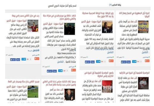 الجيزة سبورت apk screenshot