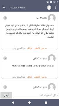 اخبار التطبيقات للاندرويد apk screenshot