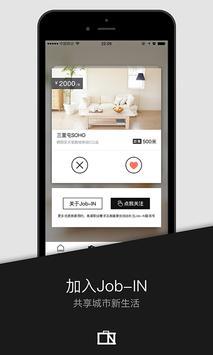 室友 screenshot 3