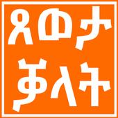 Xeweta icon
