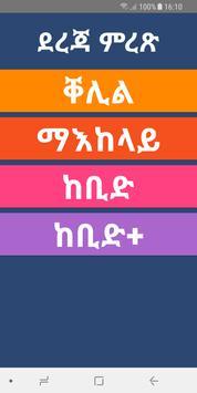 Xeweta poster
