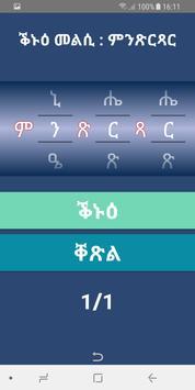 Xeweta screenshot 5
